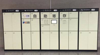 小铁行李寄存入驻重庆西站,开启智能寄存方便游客