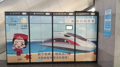 高铁站行李寄存需求分析
